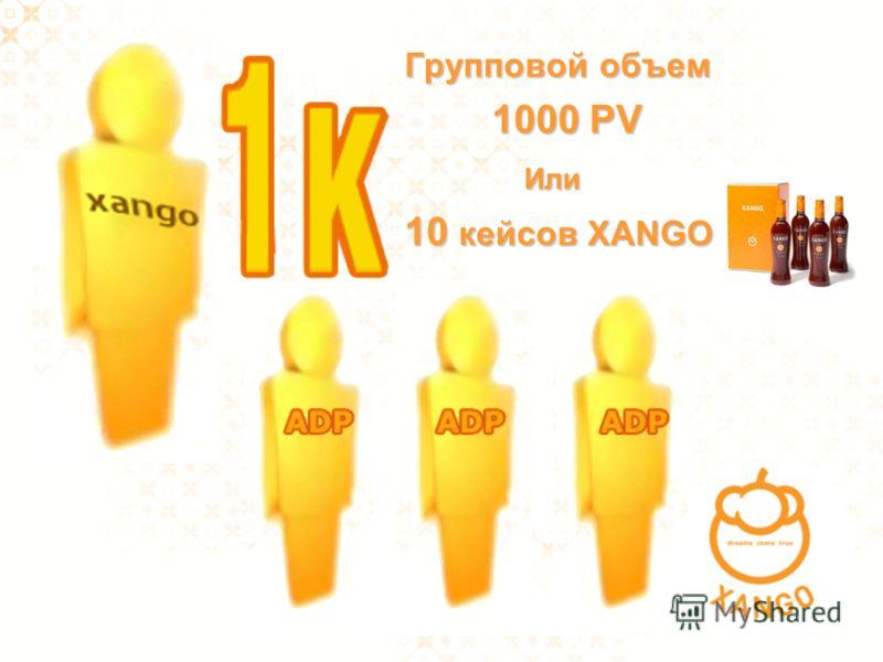 Групповой объем 1000 PV 1000 PV Или Или 10 кейcов XANGO