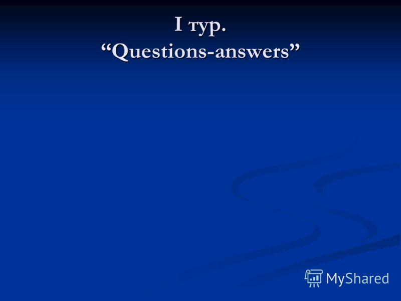 I тур. Questions-answers