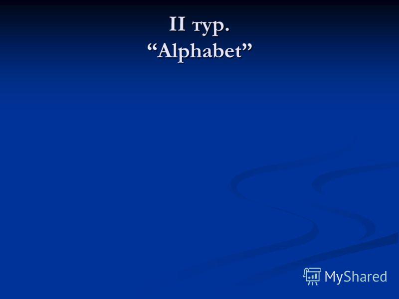II тур. Alphabet
