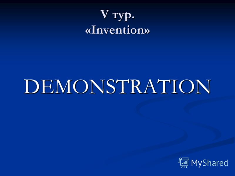 V тур. «Invention» DEMONSTRATION