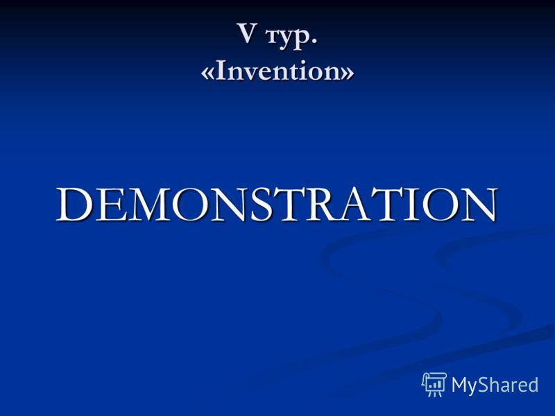 V тур. «Invention» DEMONSTRATION