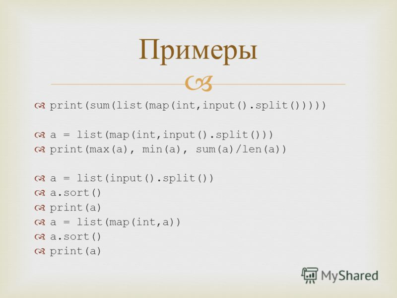 print(sum(list(map(int,input().split())))) a = list(map(int,input().split())) print(max(a), min(a), sum(a)/len(a)) a = list(input().split()) a.sort() print(a) a = list(map(int,a)) a.sort() print(a) Примеры