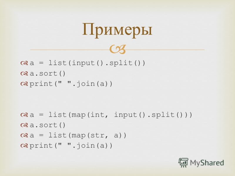 a = list(input().split()) a.sort() print( .join(a)) a = list(map(int, input().split())) a.sort() a = list(map(str, a)) print( .join(a)) Примеры