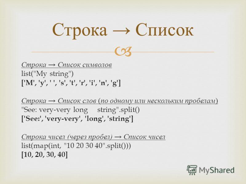 Строка Список символов list(
