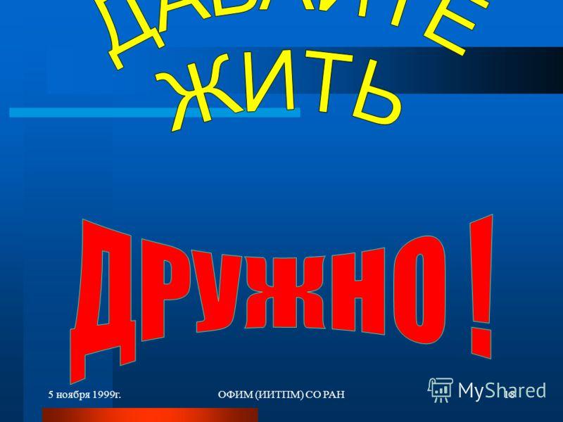 5 ноября 1999г.ОФИМ (ИИТПМ) СО РАН18