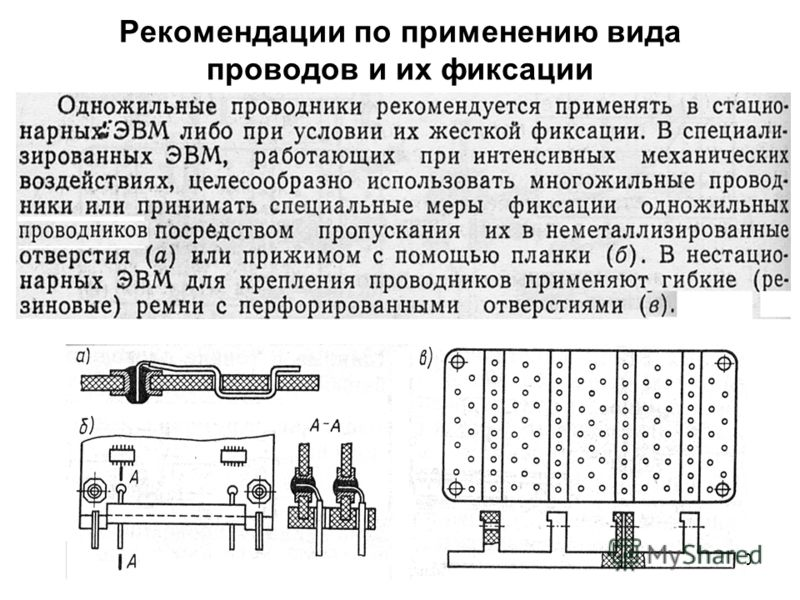 10 Рекомендации по применению вида проводов и их фиксации