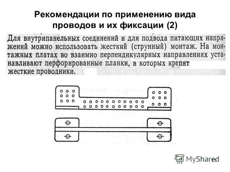 11 Рекомендации по применению вида проводов и их фиксации (2)
