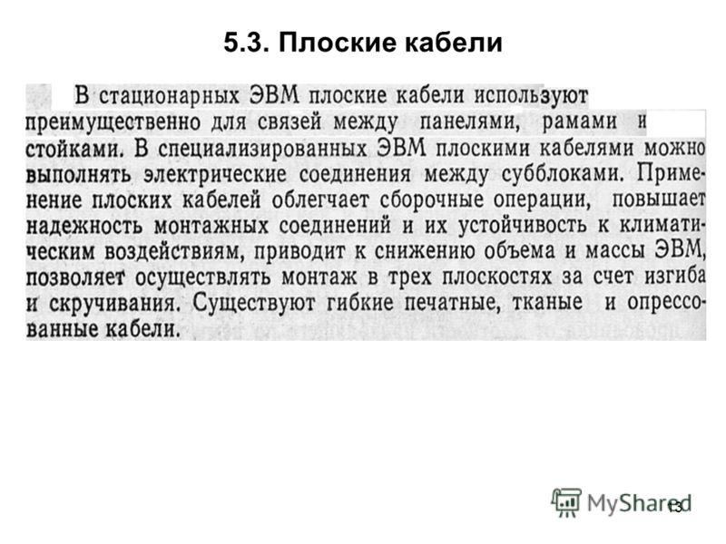 13 5.3. Плоские кабели