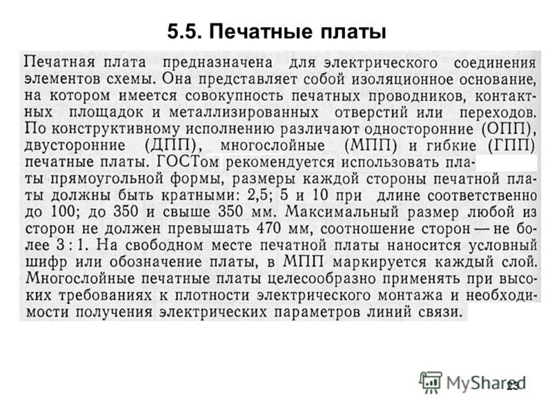 23 5.5. Печатные платы