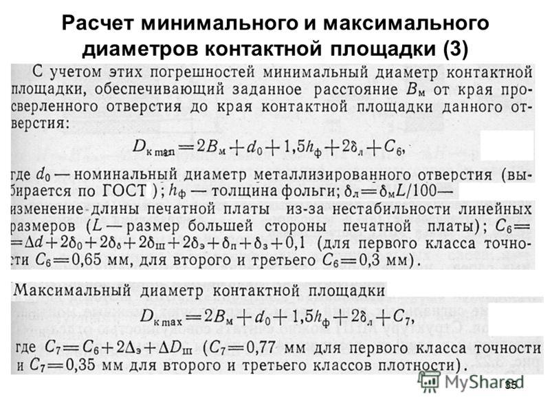 35 Расчет минимального и максимального диаметров контактной площадки (3)