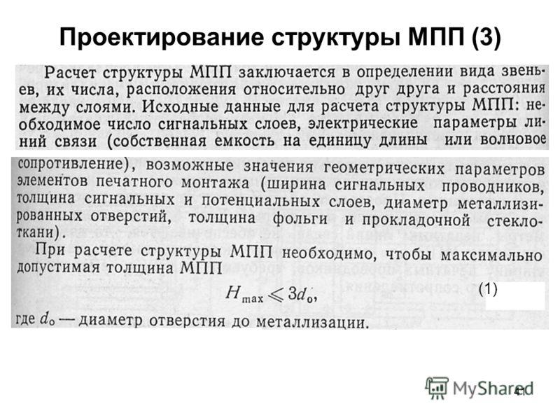 41 Проектирование структуры МПП (3) (1)