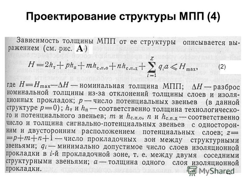 42 Проектирование структуры МПП (4) (2)