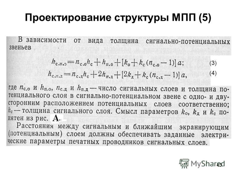 43 Проектирование структуры МПП (5) (3) (4)