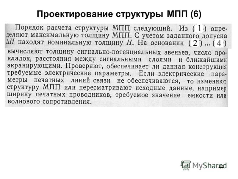 44 Проектирование структуры МПП (6)