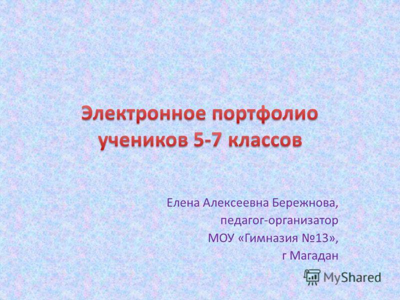 Елена Алексеевна Бережнова, педагог-организатор МОУ «Гимназия 13», г Магадан