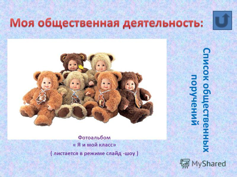Список общественных поручений Фотоальбом « Я и мой класс» ( листается в режиме слайд -шоу )