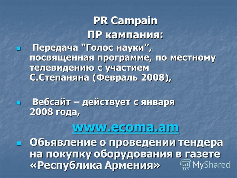 PR Campain ПР кампания: Передача Голос науки, посвященная программе, по местному телевидению с участием С.Степаняна (Февраль 2008), Передача Голос науки, посвященная программе, по местному телевидению с участием С.Степаняна (Февраль 2008), Вебсайт –