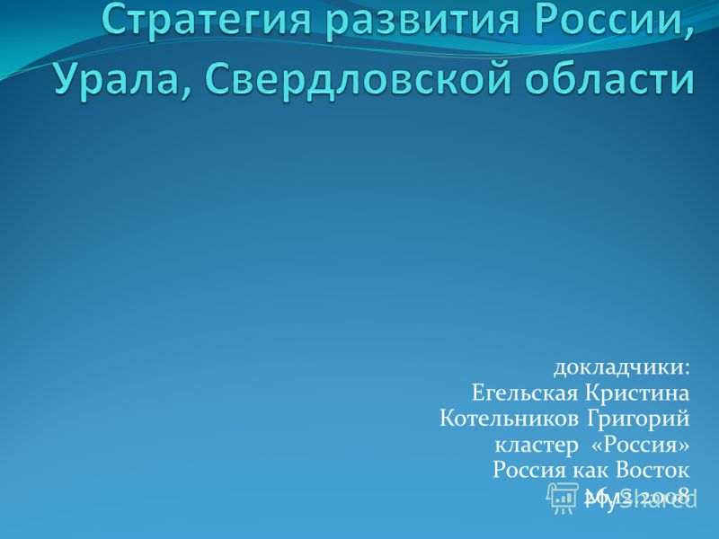 докладчики: Егельская Кристина Котельников Григорий кластер «Россия» Россия как Восток 26.12.2008