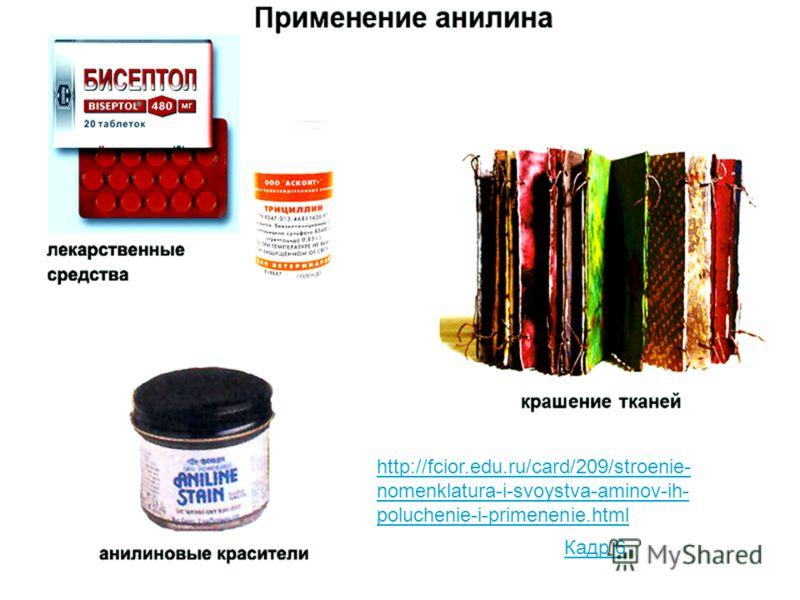 Кадр 6 http://fcior.edu.ru/card/209/stroenie- nomenklatura-i-svoystva-aminov-ih- poluchenie-i-primenenie.html