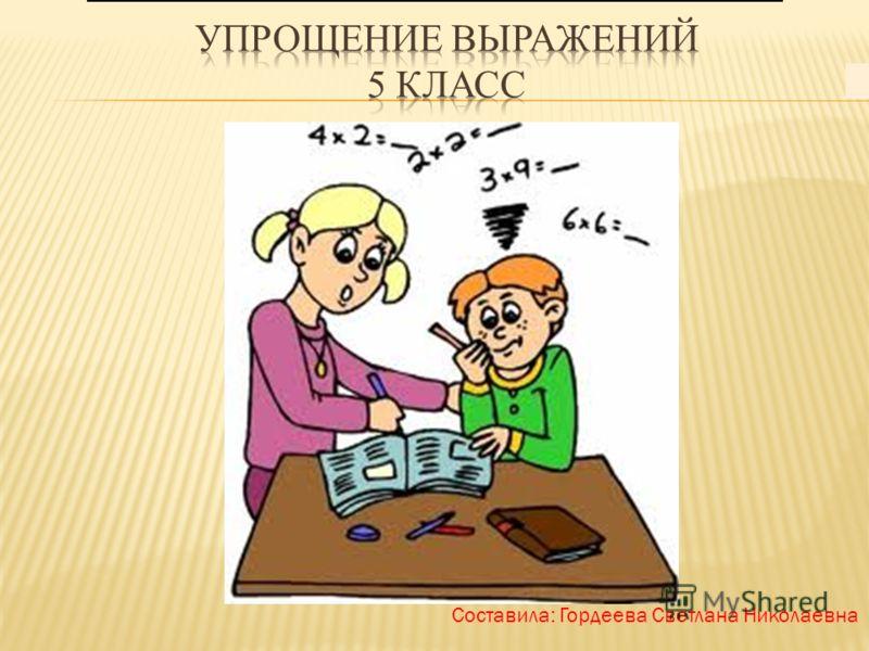 Составила: Гордеева Светлана Николаевна