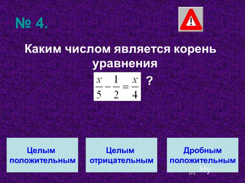 3. Решите уравнение: 5(2х-1)-4(3х+1)=2. -5,5-1,5-4