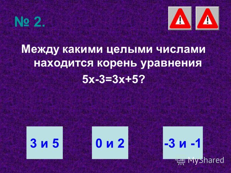 1. Какое число является корнем уравнения ? -202