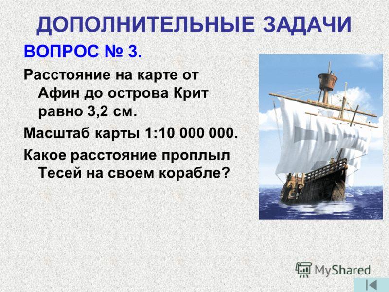ДОПОЛНИТЕЛЬНЫЕ ЗАДАЧИ ВОПРОС 2. 600 м ниток, которые дала Ариадна Тесею, весят 100 г. Какого веса должен быть клубок, чтобы Тесей мог пройти 3 км?