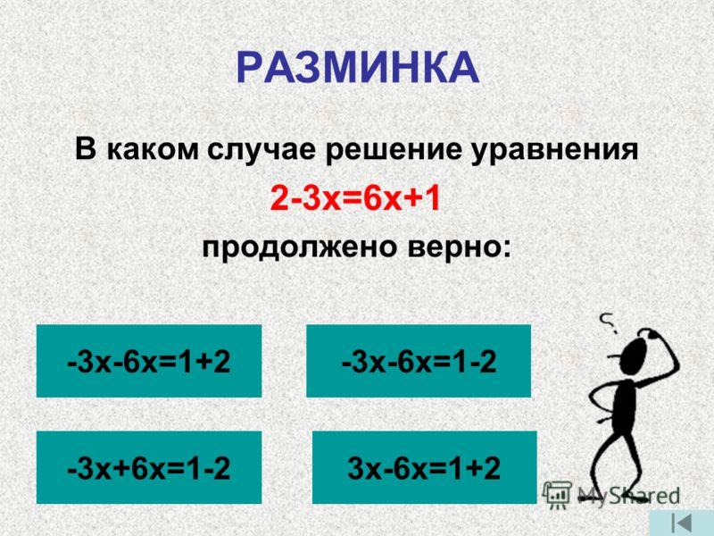 РАЗМИНКА Приведите подобные слагаемые в выражении: 5х-4+8-9х-1 -4х-3 4х+113+4х 3-4х