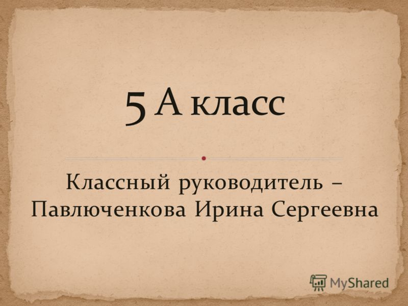 Классный руководитель – Павлюченкова Ирина Сергеевна