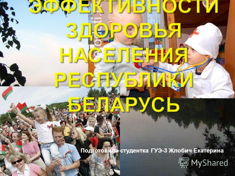 Подготовила студентка ГУЭ-3 Жлобич Екатерина