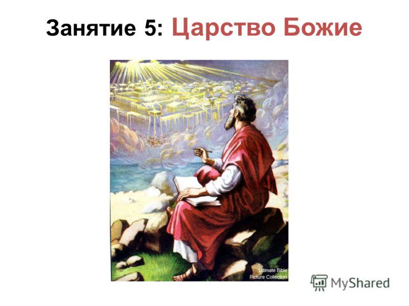 Занятие 5: Царство Божие