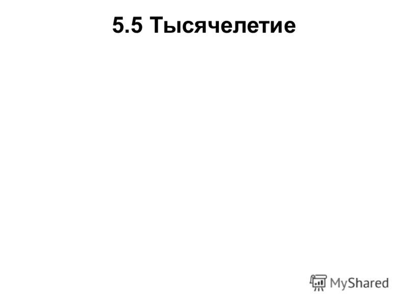 5.5 Тысячелетие