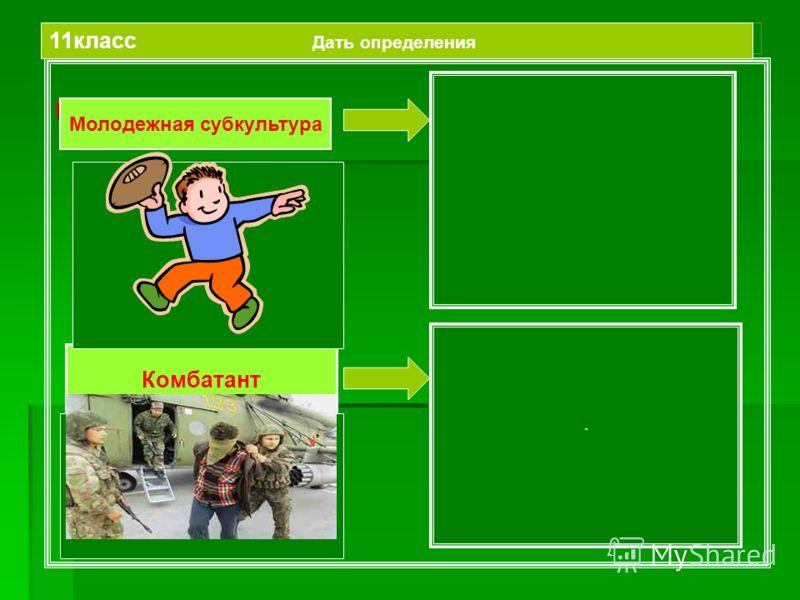 11 Класс Молодежные субкультуры Молодежная субкультура 11класс Дать определения ЭКЭК Комбатант.