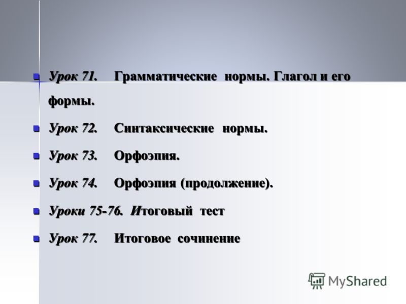 Урок 71.Грамматические нормы. Глагол и его формы. Урок 71.Грамматические нормы. Глагол и его формы. Урок 72.Синтаксические нормы. Урок 72.Синтаксические нормы. Урок 73.Орфоэпия. Урок 73.Орфоэпия. Урок 74.Орфоэпия (продолжение). Урок 74.Орфоэпия (прод