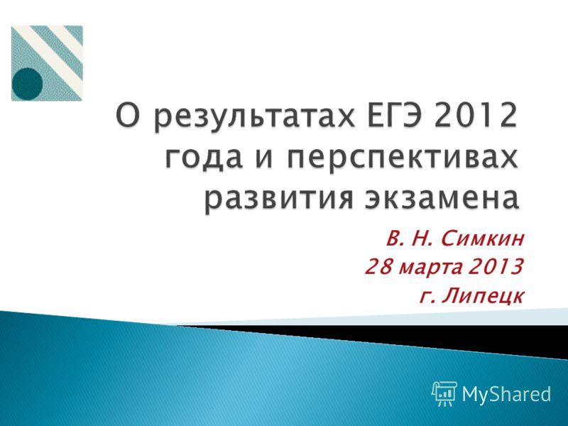В. Н. Симкин 28 марта 2013 г. Липецк