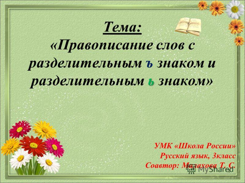 Презентации по русскому языку 1 класс ь знак