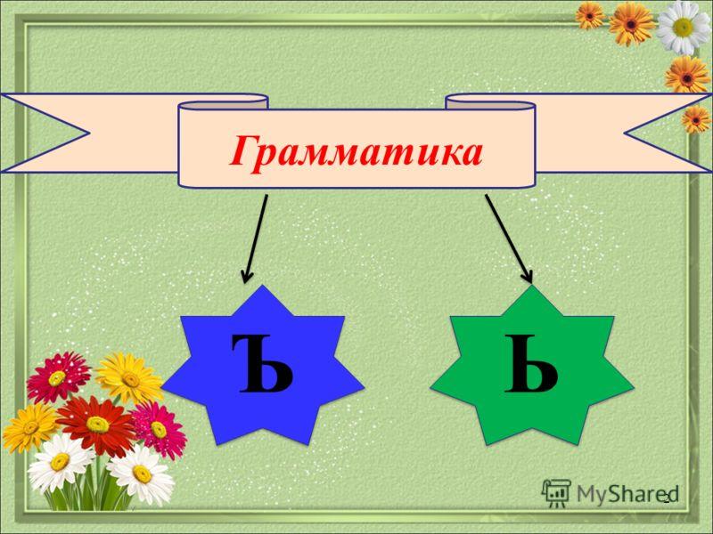 диктант слов с ь и ъ знаком
