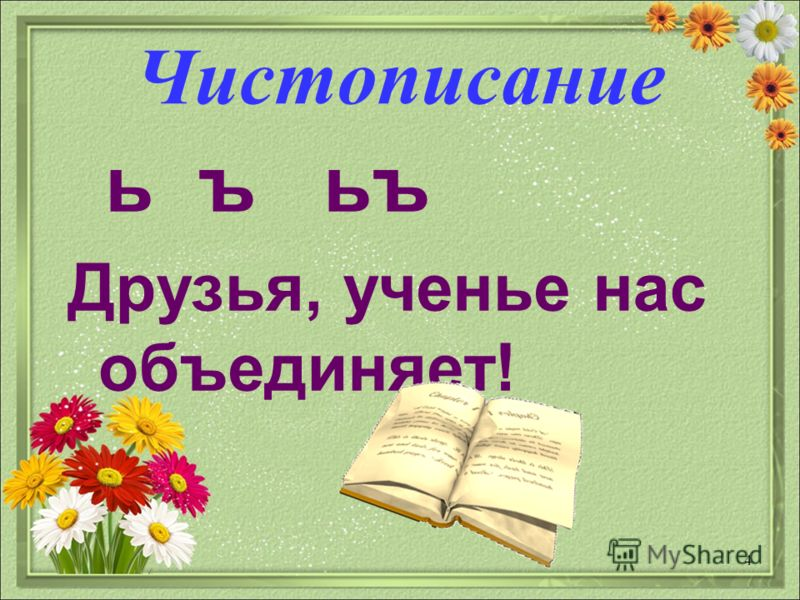 фразеологизмы с ь знаком