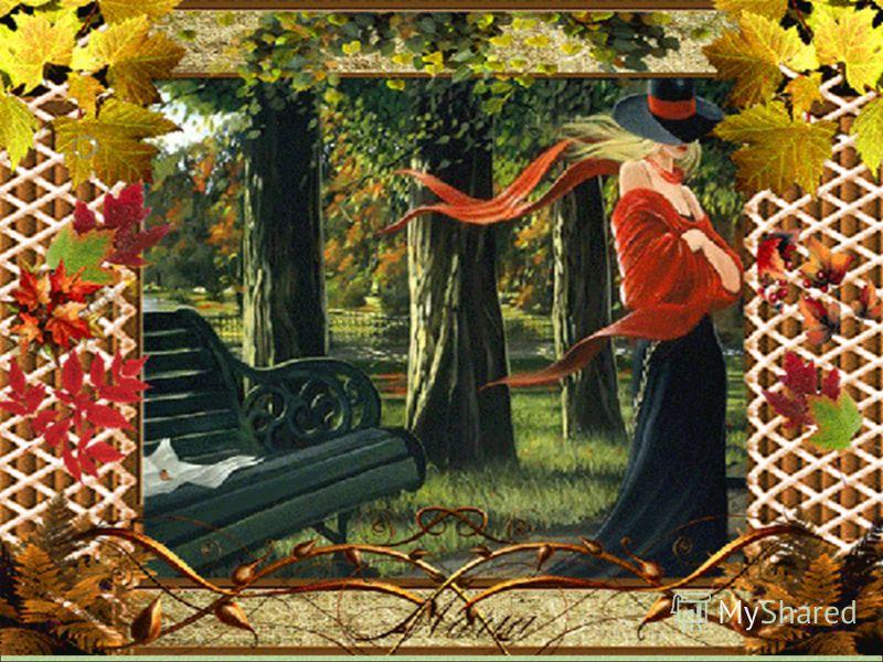 …дна…ды вет…р вес…л… бежал по М…скве. Он шутил с прохожими, играл их …деждой, гонял по д…рогам и …ллеям листья. Бежал он быстр…, словно хотел облететь нашу …одину. 5 Словарь: аллея, однажды, совет