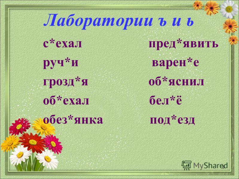 диктант 3 класс ь и ъ разделительным знаком