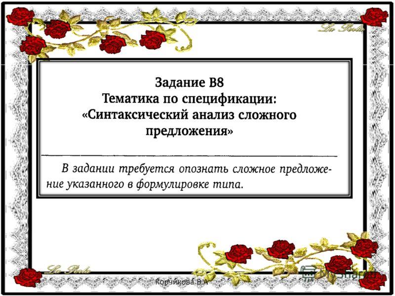 Корчикова В.А