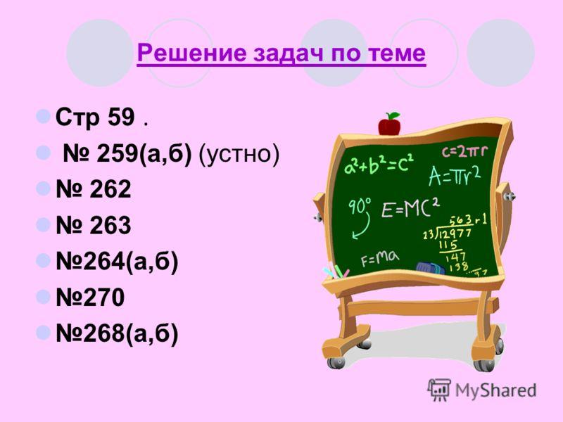 Решение задач по теме Стр 59. 259(а,б) (устно) 262 263 264(а,б) 270 268(а,б)