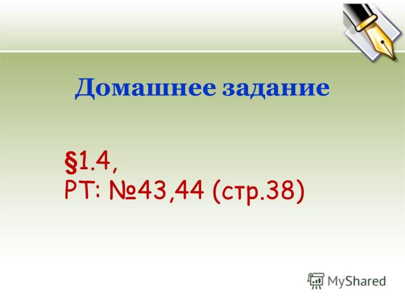 Домашнее задание §1.4, РТ: 43,44 (стр.38)