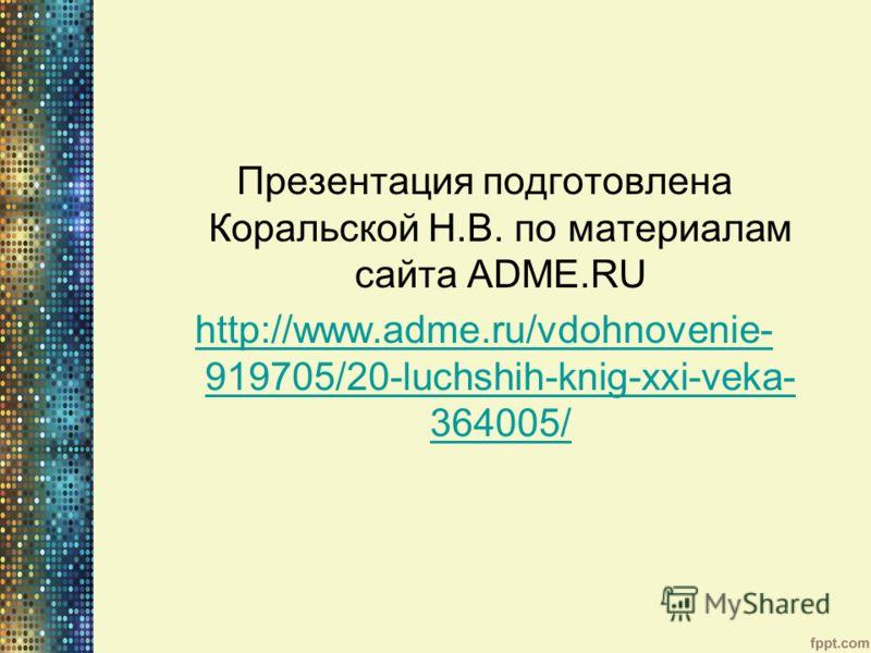 Презентация подготовлена Коральской Н.В. по материалам сайта ADME.RU http://www.adme.ru/vdohnovenie- 919705/20-luchshih-knig-xxi-veka- 364005/