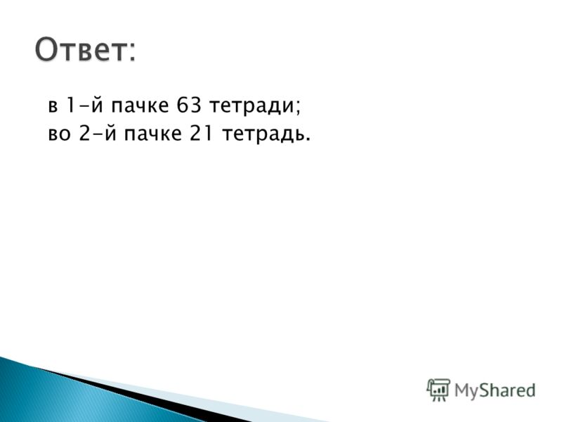 (3Х-10)+(Х+13)=87 3Х-10+Х+13=87 4Х-10+13=87 4Х=87+10-13 4Х=84 Х=21 3*21=63