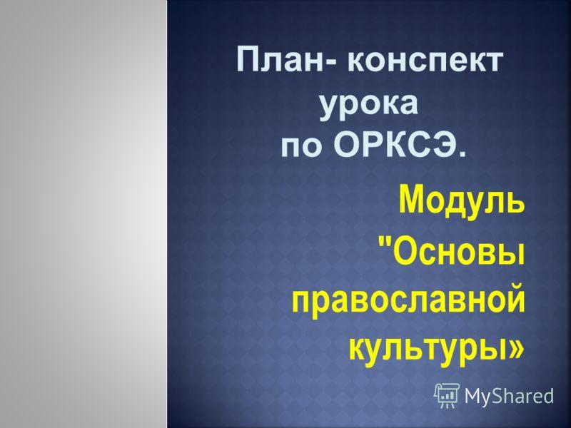 Модуль Основы православной культуры»