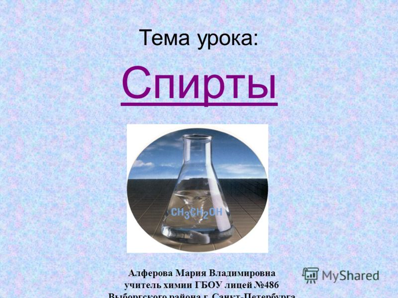 Тема урока: Спирты Алферова Мария Владимировна учитель химии ГБОУ лицей 486 Выборгского района г. Санкт-Петербурга