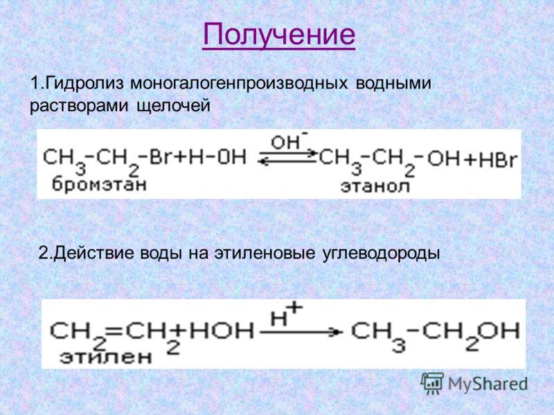 Получение 1.Гидролиз моногалогенпроизводных водными растворами щелочей 2.Действие воды на этиленовые углеводороды