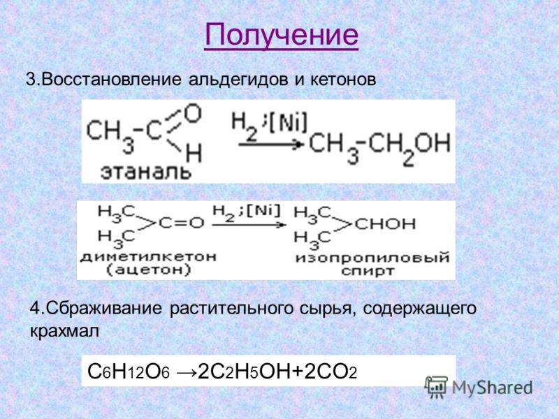 Получение 3.Восстановление альдегидов и кетонов 4.Сбраживание растительного сырья, содержащего крахмал С 6 H 12 O 6 2C 2 H 5 OH+2CO 2
