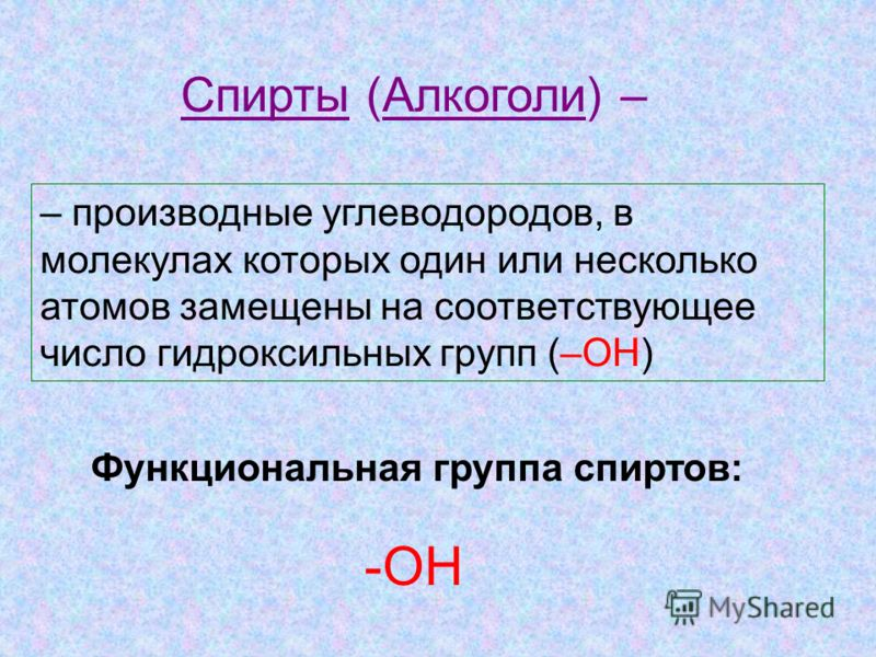 Спирты (Алкоголи) – – производные углеводородов, в молекулах которых один или несколько атомов замещены на соответствующее число гидроксильных групп (–ОН) Функциональная группа спиртов: -ОН
